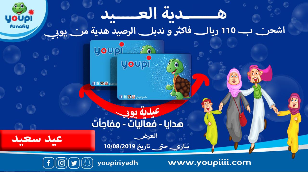 Youpiiii gift for its customers