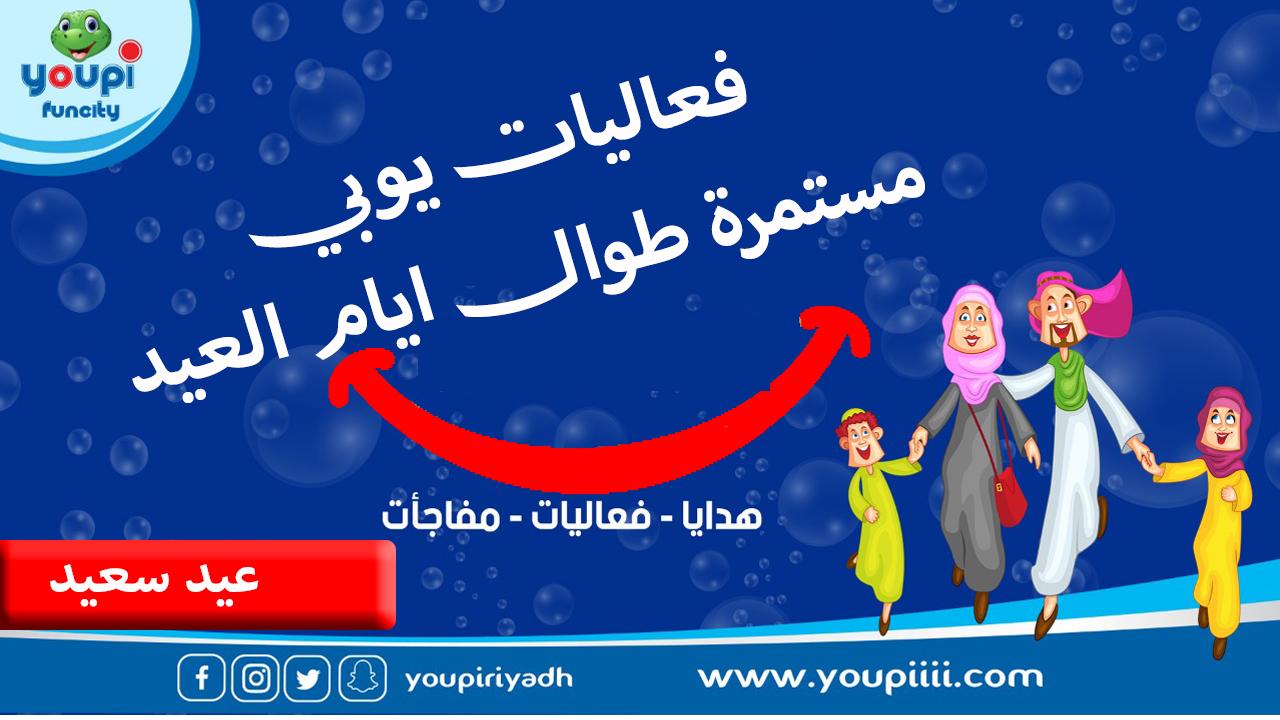 فعاليات يوبي مستمرة خلال عطلة العيد