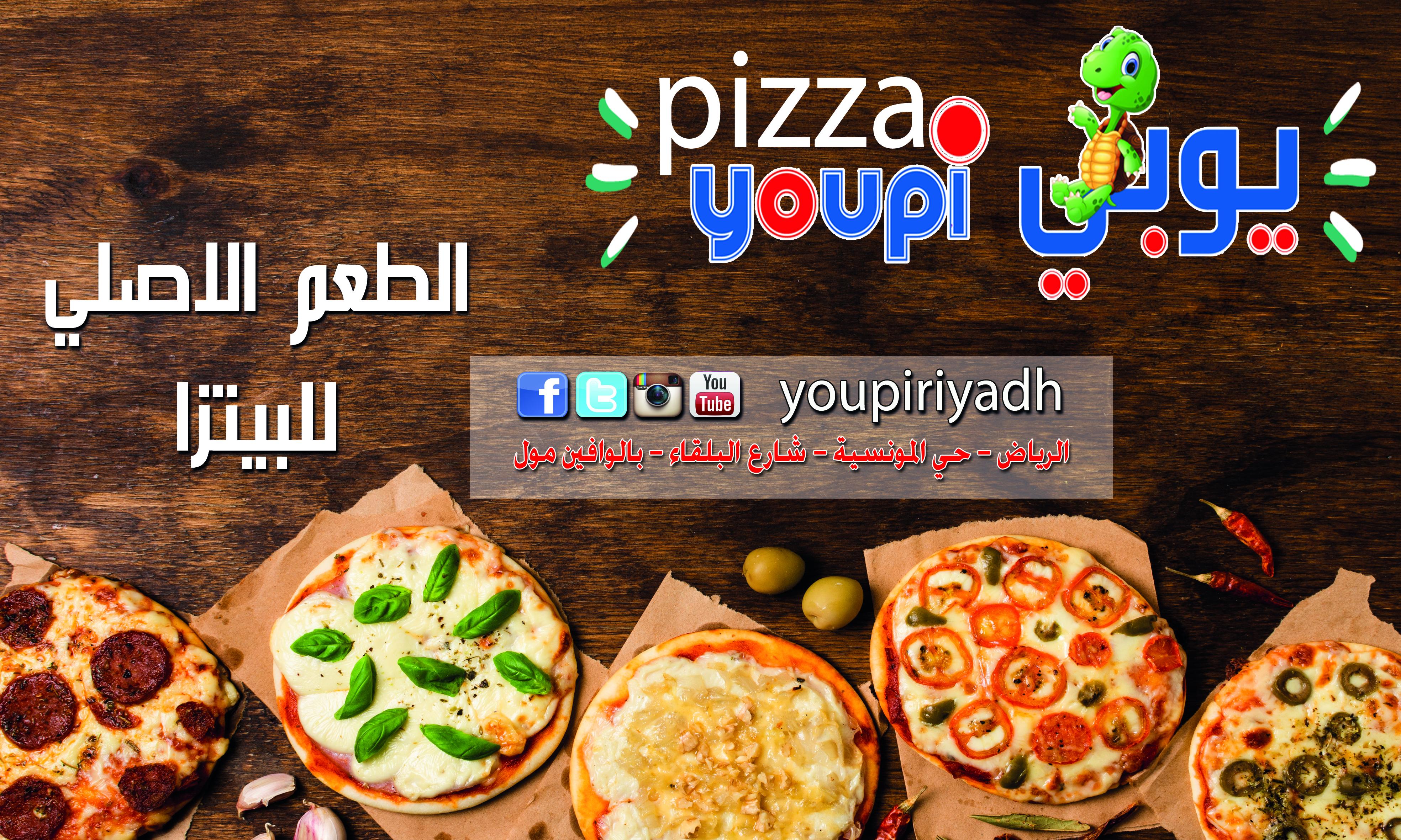 بيتزا يوبي الطعم الاصلي للبيتزا